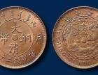哪里收购古钱币?
