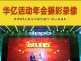 广州会议活动摄影摄像晚会演出论坛录像开业剪彩活动跟拍照片直播