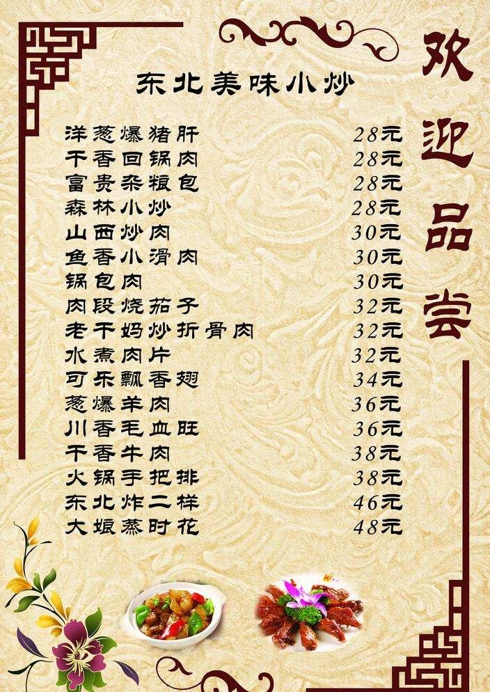 甘肃菜谱设计 兰州专业的宣传册设计