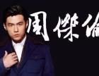 2017鹤壁天王天后演唱会周杰伦 萧亚轩 潘玮柏与你一起来嗨