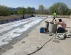 呼市专业防水