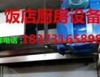 长沙浏阳宁乡最好的饭店厨房设备油烟罩排烟管道制作电话