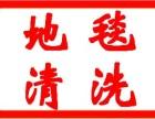 上海地毯清洗-黄浦区地毯清洗-上海黄浦保洁清洗公司-地板清洗