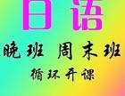 深圳龙华地铁站日语培训班
