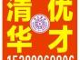 海口小学 初中 高中数学推荐清华优才特色暑假课程