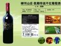 泰州葡萄酒批发代理葡萄酒厂家批发葡萄酒品牌价格