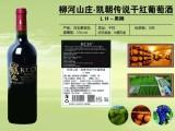 珠海红酒商行批发代工实体店国产进口红酒货源代理价格