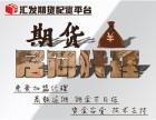 天津汇发网期货配资 期货开户 期货配资平台
