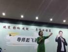 北京专业演讲口才学习班