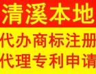 东莞清溪罗马村怎么申请专利注册?需要的资料和流程