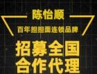 【陈怡顺担担面】加盟官网/加盟费用/项目详情