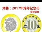 2017鸡年纪念币整卷转让