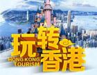 乐山去香港澳门四日精品全景线路 品质旅游较299元
