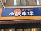餐饮外送 杭州小鼓米线加盟