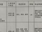秦皇岛地区医学类专业+招生简章