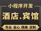 武汉酒店订房微信公众号怎么做