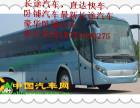 从义乌到哈尔滨直达客车卧铺汽车+