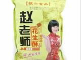 四川特产 赵老师花生酥498g袋装  资中土特产 休闲食品 零食