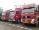 黄陂物流货运信息部及时提供全国各地低价返程车辆