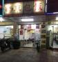 鲤城-鲤城周边40平米酒楼餐饮-小吃店4万元