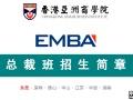 亚商在职MBA进修有什么优势,能给工作带来什么帮助?