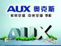 欢迎访问台州奥克斯中央空调各点售后服务维修咨询电话