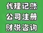 宁波全区公司注册,代理记账,工商变更