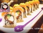 延吉韩餐加盟费多少钱韩餐加盟首选kiumi,寿司火锅应有尽有