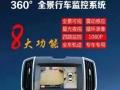 360度全景行车记录仪 高清倒车影像广角鸟瞰无缝泊
