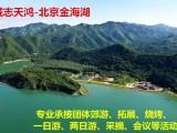 2020年平谷金海湖一日游 去平谷金海湖坐游船一日游多少钱
