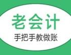 上海普陀区零基础会计速成班学多久