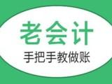上海浦东区学会计哪个学校的效果比较好