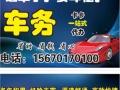 车辆过户,年检,代选优质号牌,****,车贷利息低