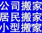 汉口搬家-公司办公室搬家武汉鸿运大发搬家公司