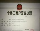 阿里巴巴旺铺代运营,注册公司执照个体执照,加入阿里