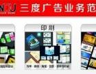 三度广告承接海报X展架画册宣传单设计制作 锦旗条幅