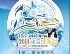 武川冰雪欢乐谷一日游