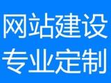 田贝网站建设田贝网站设计田贝建网站田贝做网站费用790元起