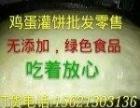 批发鸡蛋灌饼饼皮,招外地代理或学习本灌饼生产技术。