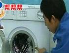 帮帮帮家电清洗,清洗吸油烟机,清洗空调、热水器等