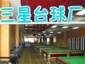 低价出售台球桌 二手台球桌 龙湾台球桌 台球桌维修