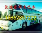 昆山到烟台的汽车票13862857222多少 多久客车/大巴