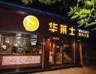华莱士官方加盟 华莱士快餐+炸鸡+汉堡加盟费多少钱