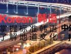 上海韩语短期培训 寓教于乐 轻松学韩语