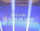东亚云新平台火爆招商