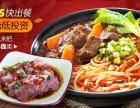 重庆小面加盟费 重庆小面加盟哪家好吃 重庆小面加盟店!