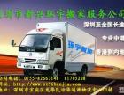 深圳到香港搬家公司 服务周到 价格合理