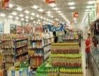 世纪家家福超市加盟火爆招商中!