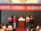 北京注册会计师培训 面授 网课 小班教学