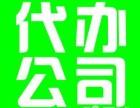 惠州鑫昇财务代理 专业公司注册 代理记账 一般纳税人申请